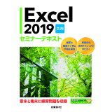 Excel2019応用セミナーテキスト