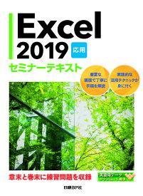 Excel 2019 応用 セミナーテキスト [ 日経BP社 ]