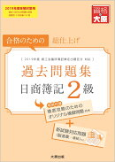 日商簿記2級過去問題集(2019年度受験対策用)