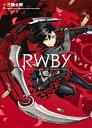 RWBY (ヤングジャンプコミックス) [ 三輪 士郎 ]