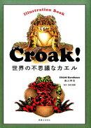 Croak!世界の不思議なカエル