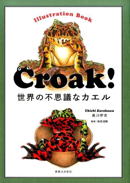Croak!世界の不思議なカエル Illustration Book [ 黒川宇吉 ]