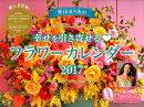 【壁掛】秋山まりあの幸せを引き寄せるフラワーカレンダー(2017)