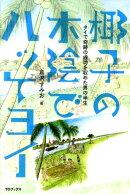 【謝恩価格本】椰子の木陰でハッケヨイ