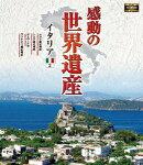 感動の世界遺産 イタリア2【Blu-ray】