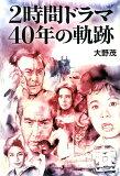 2時間ドラマ40年の軌跡 (TOKYO NEWS BOOKS)