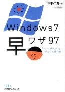 Windows7早ワザ97