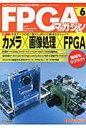 FPGAマガジン(no.6) ハイエンド・ディジタル技術の専門誌 カメラ×画像処理×FPGA [ FPGAマガジン編集部 ]