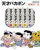 天才バカボン(1巻〜7巻BOXセット)