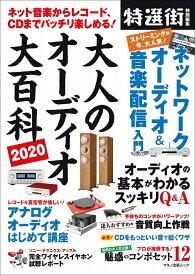 大人のオーディオ大百科2020 (マキノ出版ムック)