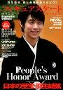 フィギュアスケートプリンス 祝!国民栄誉賞受賞特別号 日本の至宝・羽生結弦 (EIWA MOOK)