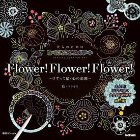 大人のためのヒーリングスクラッチアート Flower!Flower!Flower! けずって描く心の楽園 [ ヨシヤス ]