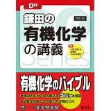 鎌田の有機化学の講義4訂版 (大学受験Do Series)