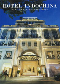 HOTEL INDOCHINA ベトナム、ラオス、カンボジアのコロニアルホテル [ 増島 実 ]