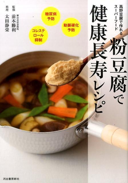 粉豆腐で健康長寿レシピ 高野豆腐で簡単に作れる! 血糖値ダウン&コレステロール抑制のスーパーフード [ 前本 勝利 ]