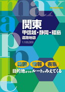 関東甲信越・静岡・福島道路地図4版
