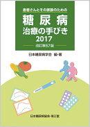 糖尿病治療の手びき2017(改訂第57版)