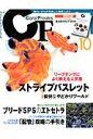 コーラルフリークス(vol.10)
