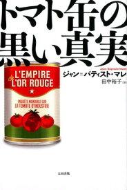トマト缶の黒い真実 [ ジャン=バティスト・マレ ]