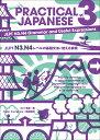 PRACTICAL JAPANESE 3 [ 小川 清美 ]