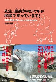 先生、頭突き中のヤギが尻尾で笑っています! 鳥取環境大学の森の人間動物行動学 [ 小林朋道 ]