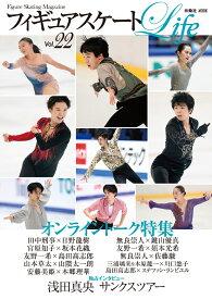 フィギュアスケートLife Vol.22 (扶桑社ムック)