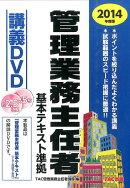 DVD>管理業務主任者基本テキスト準拠講義DVD(2014年度版)