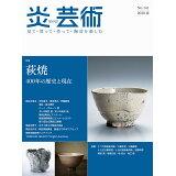 炎芸術(No.141(2020春)) 特集:萩焼400年の歴史と現在