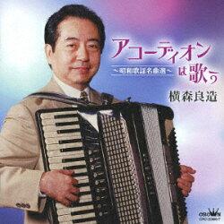 アコーディオンは歌う〜昭和歌謡名曲選〜