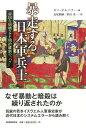 暴走する日本軍兵士 帝国を崩壊させた明治維新の「バグ」 [ ダニ・オルバフ ]