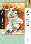 ワイド版 マンガ日本の古典18 太平記 上