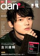 TVガイドdan(vol.13 WINTER)