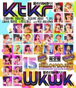Hello!Project 誕生15周年記念ライブ 2012 夏〜Ktkr(キタコレ)夏のFAN祭り!・Wkwk(ワクワク)夏のFAN祭り!〜完全版【Blu-ray】 [ Hello! Project ]