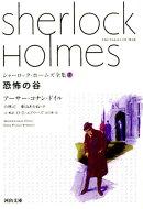 シャーロック・ホームズ全集(7)