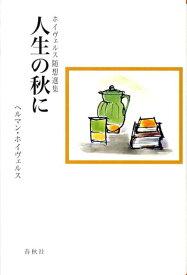 人生の秋に〔2008年〕新 ホイヴェルス随想選集 [ ヘルマン・ホイヴェルス ]