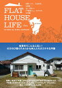 FLAT HOUSE LIFE in KYUSHU 米軍ハウス、文化住宅、古民家・・・古くて新しい「平 [ アラタ・クールハンド ]