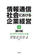 情報通信社会における企業経営(上) 第2版