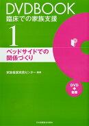 DVDBOOK臨床での家族支援(1)