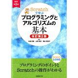 Scratchで学ぶプログラミングとアルゴリズムの基本改訂第2版