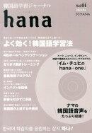 hana(vol.01(2014.04))