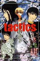 tactics(3)