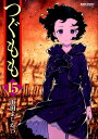 つぐもも(15) (アクションコミックス COMIC HIGH'S BRAND) [ 浜田よしかづ ]