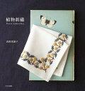 植物刺繍 Plants Embroidery [ 浅賀 菜緒子 ]