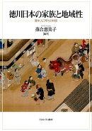 徳川日本の家族と地域性