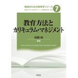 教育方法とカリキュラム・マネジメント (教師のための教育学シリーズ)