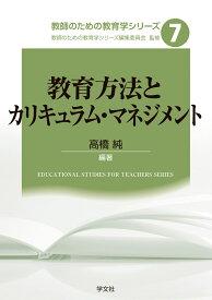 教育方法とカリキュラム・マネジメント (教師のための教育学シリーズ 7) [ 高橋 純 ]