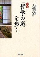 京都「哲学の道」を歩く