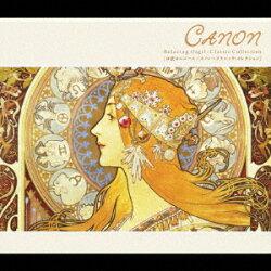 カノン〜クラシック・コレクション/α波オルゴール