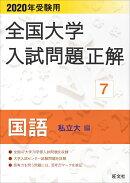 2020年受験用 全国大学入試問題正解 国語(私立大編)