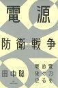 電源防衛戦争 [ 田中 聡 ]